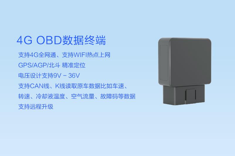 深圳OBD数据终端