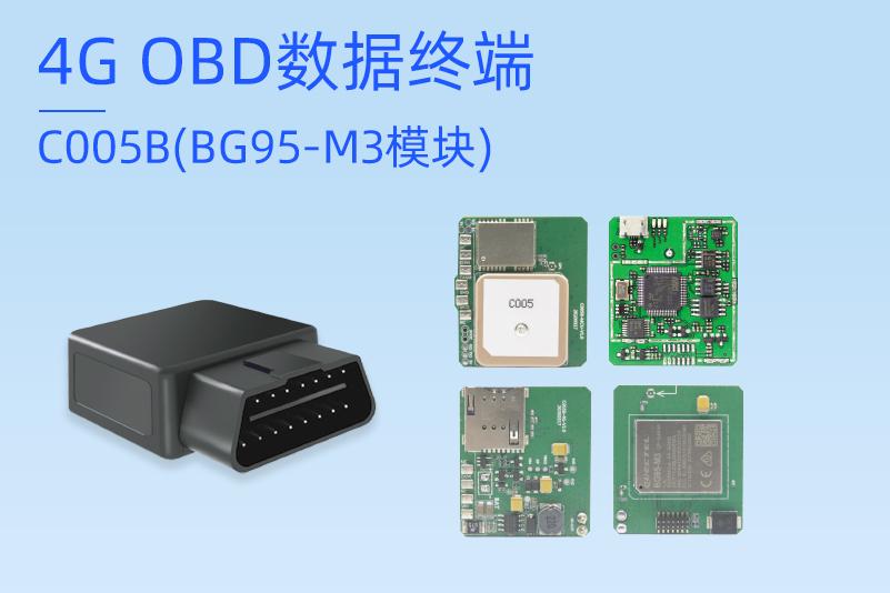 4G OBD数据终端