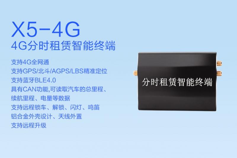 4G分时租赁智能终端