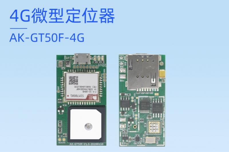 4G微型定位器方案