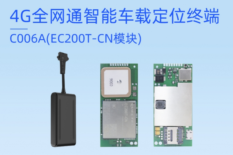 4G全网通智能车载定位终端