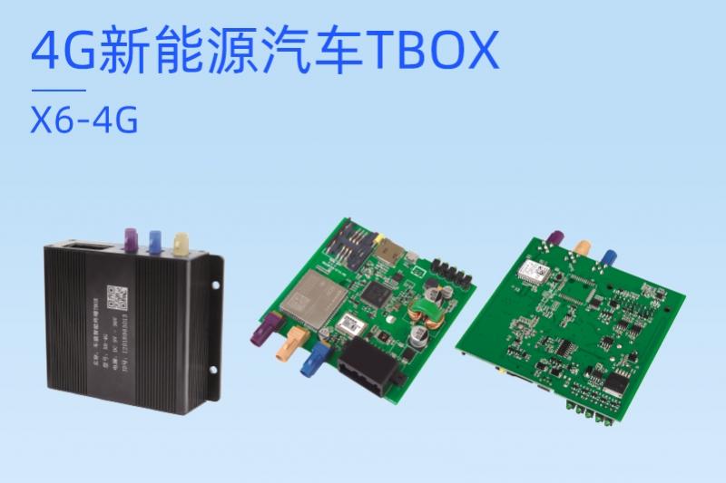 4G新能源汽车TBOX