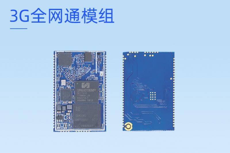 深圳3G全网通模组