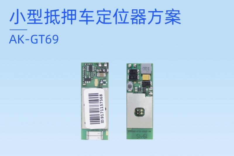 深圳车载定位器方案